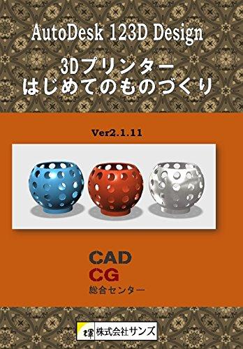 123D Design 3Dプリンター はじめてのものづくり2.1.11 (3Dプリンター)