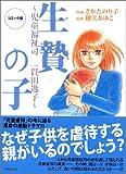 コミック版 生贄の子—児童福祉司・一貫田逸子