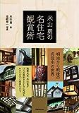 サムネイル:book『米山勇の名住宅観賞術』