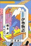 伊勢物語 (イラスト古典全訳)