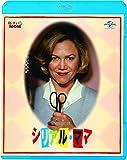 シリアル・ママ[Blu-ray/ブルーレイ]