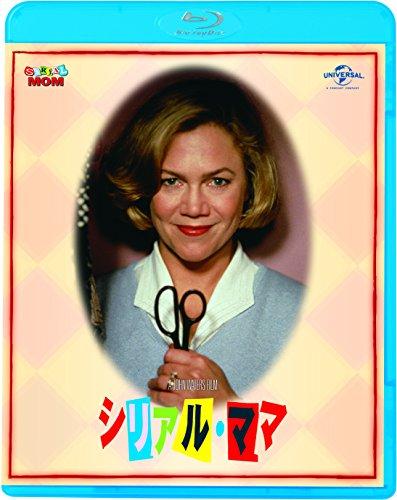 シリアル・ママ(続・死ぬまでにこれは観ろ!) [Blu-ray]