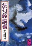 法句経講義 (講談社学術文庫 533)