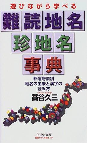 遊びながら学べる 難読地名珍地名事典―都道府県別地名の由来と漢字の読み方