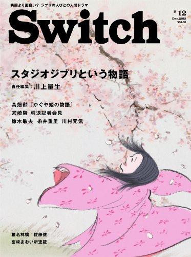 SWITCH Vol.31 No.12 �� �����������֥�Ȥ���ʪ�� �� ��Ǥ�Խ�:�������