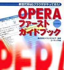 新世代Webブラウザがやってきた!Operaファーストガイドブック