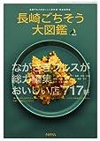 長崎ごちそう大図鑑ver.8
