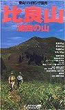 比良山―湖西の山 (ヤマケイ関西ブックス)