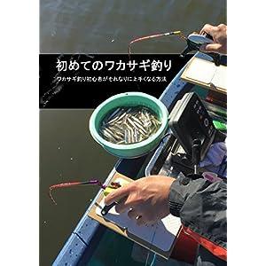 初めてのワカサギ釣り: ワカサギ釣り初心者がそれなりに上手くなる方法 (ワカサギ釣りブックス) [Kindle版]