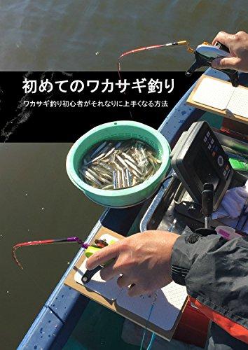 初めてのワカサギ釣り: ワカサギ釣り初心者がそれなりに上手くなる方法 (ワカサギ釣りブックス)