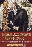 黄金の魔獣 (ハヤカワ文庫FT)