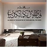 Surah Rahman Calligraphy Arabic Islamic Muslim Wall Art Sticker 124 UK WALL STICKERS