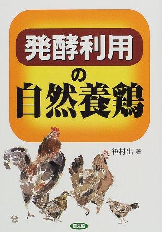 発酵利用の自然養鶏