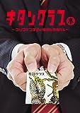 奇譚クラブ本 ~コップのフチ子と愉快な仲間たち~(フィギュア付) (ポニーキャニオン)