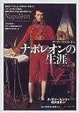 ナポレオンの生涯 (「知の再発見」双書)