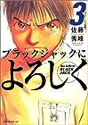 ブラックジャックによろしく 第3巻 2002年10月21日発売