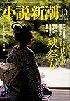 小説新潮 2012年 10月号 [雑誌]