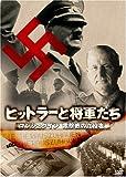 ヒットラーと将軍たち マンシュタイン 電撃戦の立役者 [DVD]