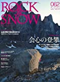 ROCK & SNOW 2013 冬号 No.62 Winter issue, December (別冊 山と溪谷)