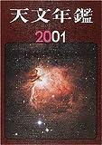 天文年鑑〈2001年版〉