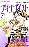 プチエゴイスト(7) (フラワーコミックス)