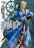 海賊伯 2 (MFコミックス ジーンシリーズ)