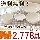 シンプル&オシャレな白い食器(クレール clair)ひとり暮らしスタートセット (9点セット)