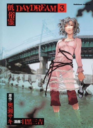 低俗霊DAYDREAM(3) (角川コミックス・エース)