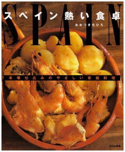 スペイン 熱い食卓―本場仕込みのやさしい家庭料理