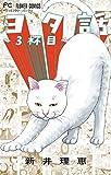 ヨタ話 / 新井 理恵 のシリーズ情報を見る