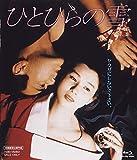 ひとひらの雪[Blu-ray/ブルーレイ]