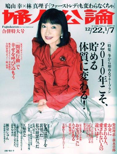 婦人公論 2010年 1/7号 [雑誌]