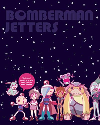 【Amazon.co.jp限定】ボンバーマンジェッターズ 宇宙にひとつしかないBlu-ray BOX(オリジナルCDスチールケース+オリジナルB1布ポスター付き)