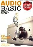 AUDIO BASIC (オーディオベーシック) 2009年 01月号 [雑誌]