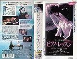 ピアノ・レッスン(日本語吹替版) [VHS]