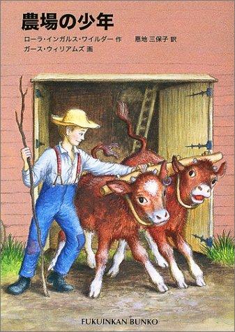 農場の少年―インガルス一家の物語〈5〉 (福音館文庫)
