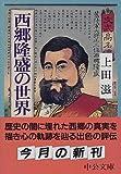 西郷隆盛の世界 (中公文庫)