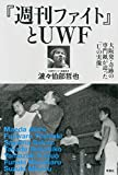 『週刊ファイト』とUWF 大阪発・奇跡の専門誌が追った「Uの実像」 (プロレス激活字シリーズ vol.2)