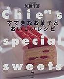 すてきなお菓子とおいしいレシピ—Chie's special sweets