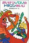 かいけつゾロリのドラゴンたいじ (1) (かいけつゾロリシリーズ  ポプラ社の小さな童話)