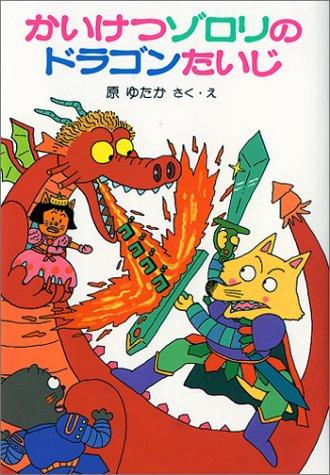 かいけつゾロリのドラゴンたいじ(1) (かいけつゾロリシリーズ ポプラ社の小さな童話)