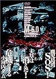 日本沈没 M-6.0 [DVD]