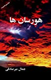 img - for The Sun Look-Alikes (Persian/Farsi Edition) (Persian Edition) book / textbook / text book