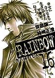 RAINBOW(16) (ヤングサンデーコミックス)