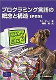 プログラミング言語の概念と構造
