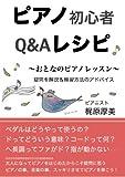 ピアノ初心者Q&Aレシピ(おとなのピアノレッスン)