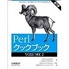 Perlクックブック〈VOLUME2〉