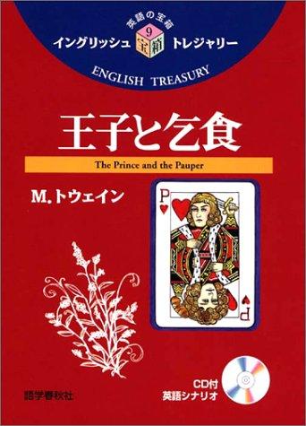 王子と乞食 (イングリッシュトレジャリー・シリーズ)