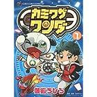 カミワザワンダ 1 (てんとう虫コミックススペシャル)