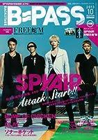 BACKSTAGE PASS (バックステージ・パス) 2013年 10月号